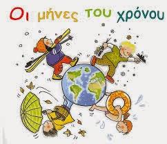 Muajt-stinet-greqisht