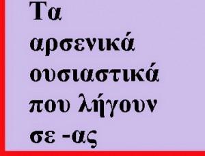 emrat-e-gjinise-mashkullore-ne-gjuhen-greke-qe-mbarojne-me-as