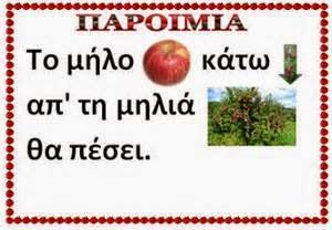 fjale-te-urta-greke