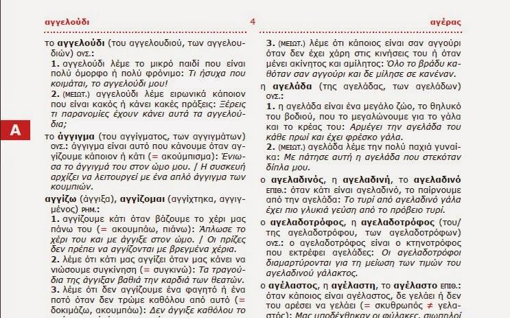 fjalor-greqisht-greqisht