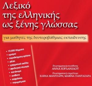 fjalor-greqisht-greqisht1