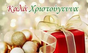 gezuar-krishtlindjet