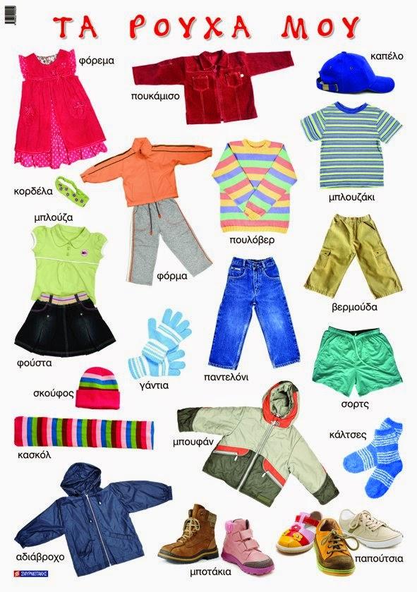 rrobat-ne-gjuhen-greke